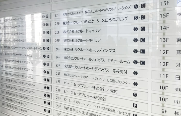 リクルートグループ各社が集まる東京本社