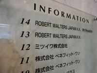 転職エージェント「ロバート・ウォルターズ・ジャパン」のオフィスビルエントランス風景(2枚目)