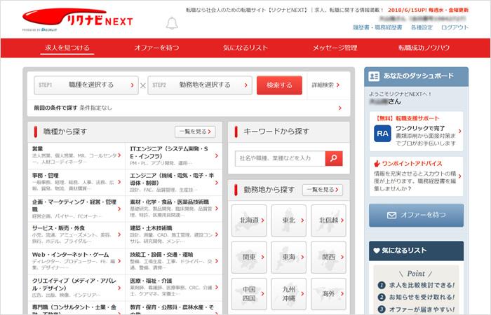 リクナビNEXTのサイト画像