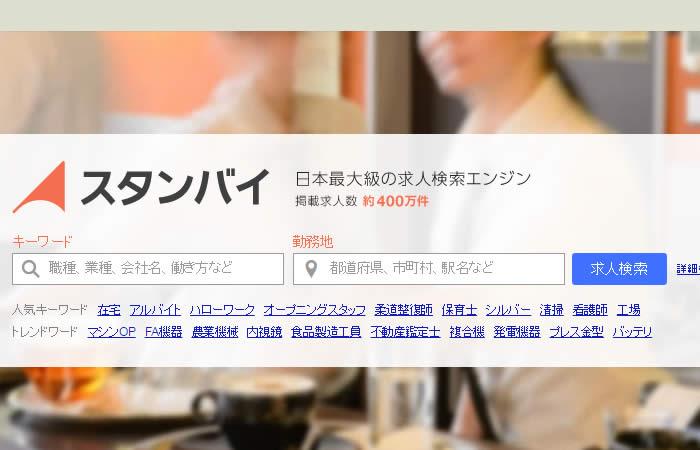 求人検索エンジン「スタンバイ」のサイトイメージ画像