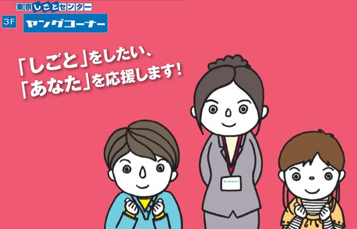 東京しごとセンター(ヤングコーナー)の関連画像